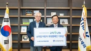 문용린 한국교직원공제회 이사장(왼쪽)과 오연천 한국백혈병어린이재단 이사장이 기념촬영을 하고 있다