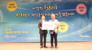 국립나주병원 최우수기관 선정