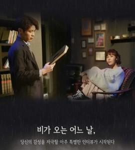 연극 비오는 날의 인터뷰 포스터