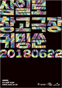 삼일로창고극장 재개관 포스터