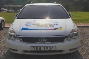 새빛콜이 운영한 투표 도움 차량