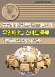 물류의 디지털 트랜스포메이션인, 무인배송과 스마트물류 개발동향 및 향후 시장전망 보고서 표지