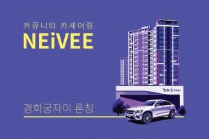 커뮤니티 카셰어링 서비스 네이비가 경희궁자이 3단지에 론칭했다