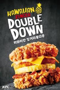 KFC 하와이안 징거더블다운