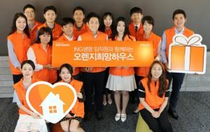 ING생명 오렌지희망하우스 캠페인