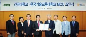 건국대학교와 한국기술교육대학교가 MOU를 체결했다