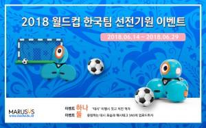 마르시스 월드컵 프로모션
