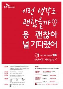 SKT행복 인사이트 시즌2 포스터