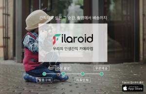 카메라앱 Filaroid 애플 앱스토어 출시