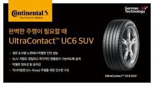 콘티넨탈 SUV 전용 울트라 콘택트 UC6 SUV