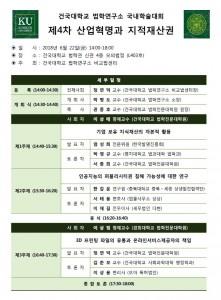건국대 법학연구소 4차산업혁명 지적재산권 학술대회