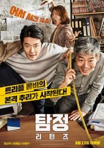 영화 탐정: 리턴즈 포스터