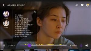 비플릭스 AI 얼굴인식 출연씬 영상 프로필 및 배우 출연구간