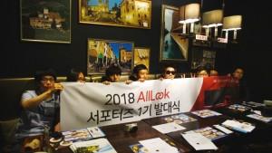 2018 AllLook 서포터즈 1기