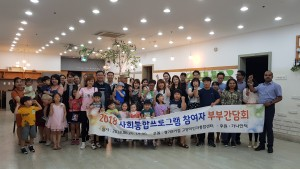 경기8거점 고양이민자통합센터에서 개최한 사회통합프로그램 참여자 부부간담회 현장