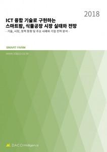 ICT 융합기술로 구현하는 스마트팜, 식물공장 시장 실태와 전망 보고서 표지