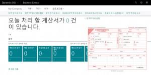 한국 부가세 애플리케이션 적용화면