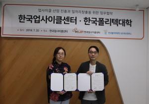 한국폴리텍대학-한국업사이클센터 업사이클 산업 진흥과 일자리창출을 위한 업무협약 체결