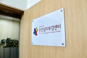 중앙심리부검센터