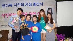 한다혜 시인 가족