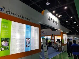 2017년 농림식품산업 일자리 박람회에서 열린 스마트농업관 전경