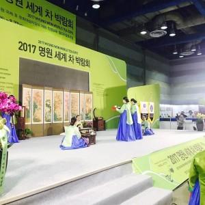 2017 명원세계차박람회 다례시연