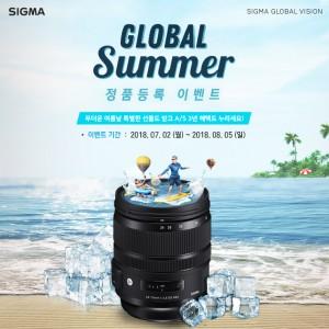 시그마 글로벌비전 렌즈를 대상으로 열리는 정품등록 이벤트