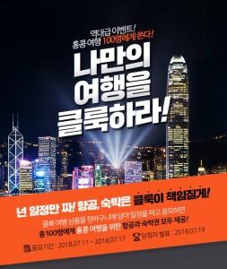 클룩 홍콩 무료여행 안내 포스터