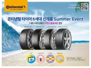 콘티넨탈이 여름 휴가철 맞이 타이어 프로모션을 실시한다