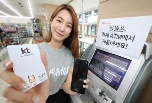 KT엠모바일이 시작한 전국 ATM 알뜰폰 바로 개통 서비스