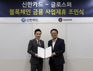 신한카드와 글로스퍼 블록체인의 제휴 조인식 현장