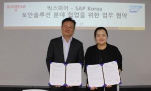 윤상일 SAP 코리아 공공본부장(좌)과 권경현 빅스피어 대표이사가 MOU 체결식 후 기념촬영을 하고 있다
