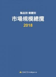 2018 제품별·업체별 시장규모총람 보고서 표지