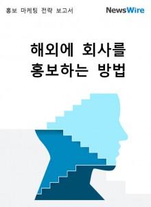 뉴스와이어가 해외 홍보 전략 보고서를 발간했다. 이 보고서는 기업의 효과적인 해외 홍보 전략 수립에 도움을 주기 위해 발간됐다. 뉴스와이어 회원은 무료로 다운로드 할 수 있다