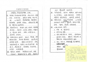 1971년 제1차 사법파동 사건 당시 고 최영도 변호사가 작성한 건의문 사본과 친필 메모