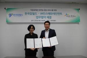 노경란 한국잡월드 이사장(왼쪽)과 서봉현 인스에듀테인먼트 대표가 한국잡월드 모바일관람 서비스 제공을 위한 업무협약을 맺고 기념촬영을 하고 있다