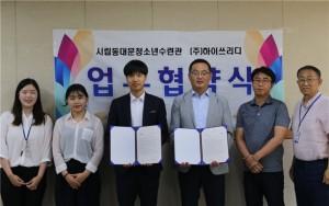 서울시립동대문청소년수련관과 하이쓰리디 업무 협약 체결
