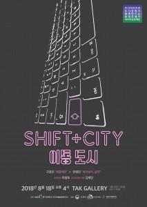 경기대 미디어예술문화연구소 미디어 퍼포먼스 포스터