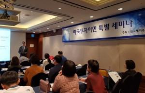 국제이주공사 미국투자이민 특별 세미나 개최