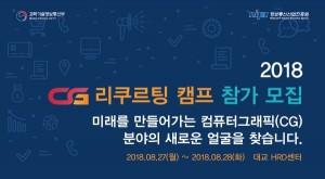 2018년 컴퓨터그래픽(CG) 리크루팅 캠프 참가자 모집
