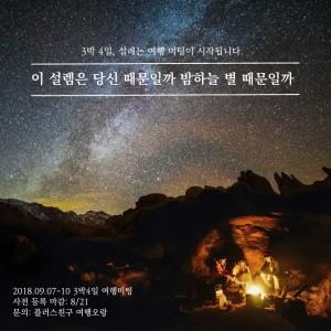 오랑앤오랑 해외여행미팅 상품 론칭