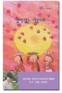 박효석 시인의 22 시집 표지(그림과책 펴냄, 142페이지, 1만원)