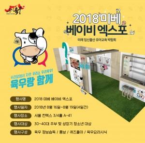 2018 미베 베이비엑스포 포스터