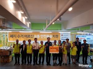 폐지 수거 어르신에게 안전용품을 전달하는 KB손해보험과 서울지방경찰청 담당자들