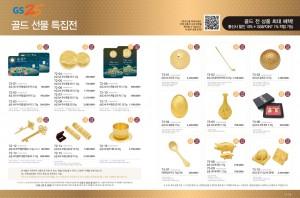 GS25 순금 선물 특집전 웹팜플렛