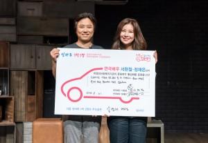 스타응원릴레이 – 덧마루에 참여한 연극배우 서현철, 정재은씨 부부