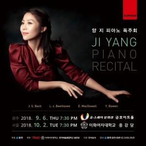 양지 피아노 독주회 포스터