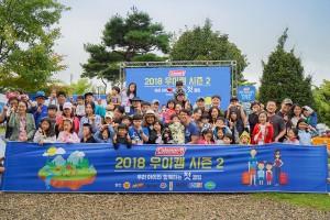 우아캠 4기에 참여한 15팀의 가족들