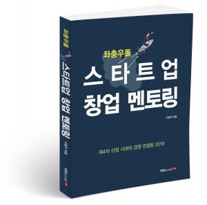 북랩이 출간한 좌충우돌 스타트업 창업 멘토링 표지(이철우 지음, 214쪽, 1만3000원)