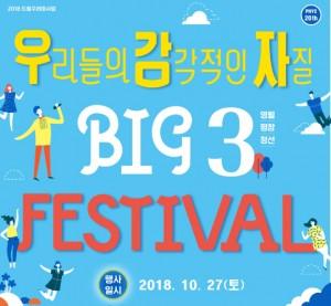 국립평창청소년수련원 청소년 한마음대축제 우리들의 감각적인 자질 BIG 3 FESTIVAL 포스터